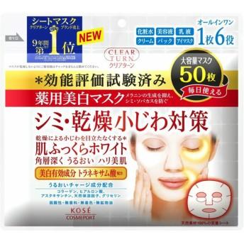 クリアターン シミ・乾燥小じわ対策 薬用美白 肌ホワイト マスク 50枚入