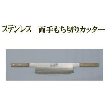NAGANO/ナガノ産業 2448 ステンレス両手もち切りカッター