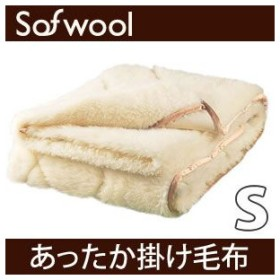 (メーカー直送)(代引不可)ディーブレス (D-Breath) The PREMIUM Sofwool あったか掛け毛布 S シングル(PSF-K16S)(メール便・ラッピング不可)