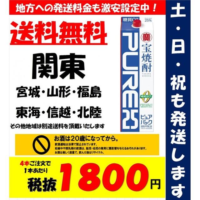 宝焼酎 ピュアパック 25度 1.8L 6本 1ケース 紙パック 業務用 Liq