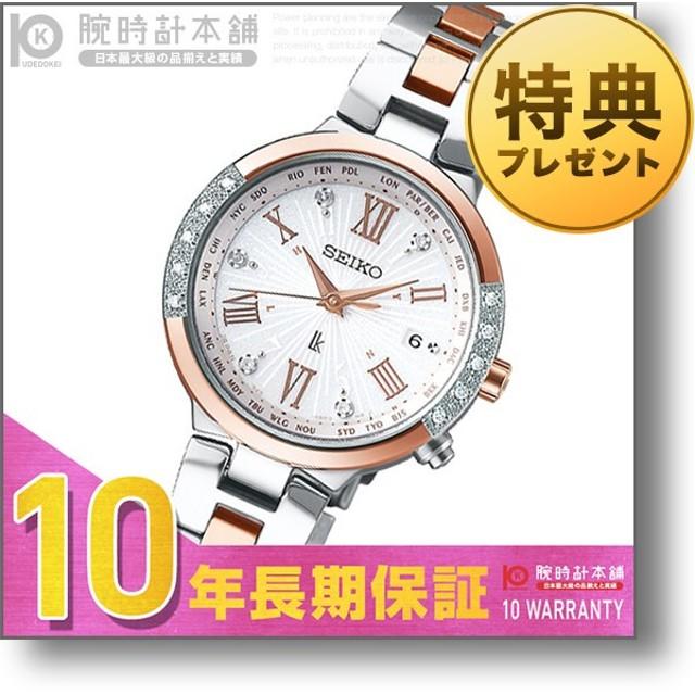 ルキア セイコー LUKIA SEIKO プレミアムサマー限定 限定1500本  レディース 腕時計 SSVV030