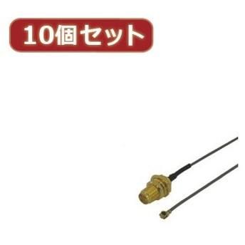 変換名人 10個セット 内蔵アンテナ外付ケーブル ANT-CNBX10 パソコン パソコン周辺機器 変換名人