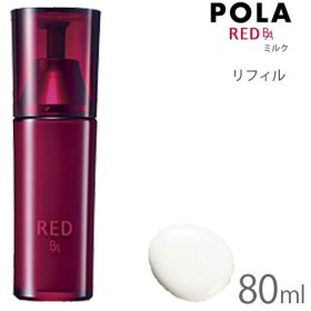 POLA(ポーラ) RED B.A ミルク 80ml(リフィル)[送料無料]