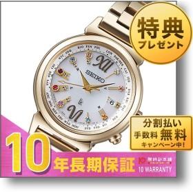 ルキア セイコー LUKIA SEIKO ラッキーパスポート サマー限定 世界限定3000本  レディース 腕時計 SSVV026