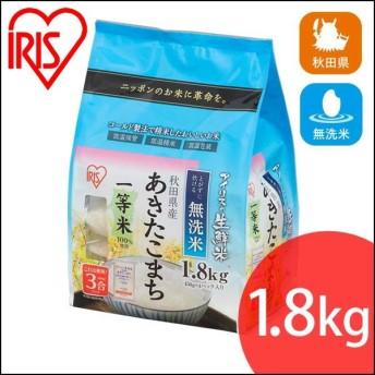米 無洗米 生鮮米 あきたこまち 秋田県産 1.8kg アイリスの生鮮米 アイリスオーヤマ