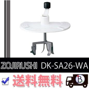 ZOJIRUSHI DK-SA26-WA 洗米器 5.5合~1升 内釜対応 象印 DKSA26WA