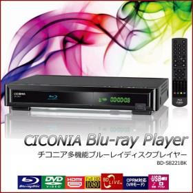 CICONIA 多機能ブルーレイディスクプレイヤー BD-S8221-BK DVD対応
