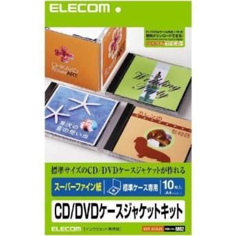 CD/DVDケースジャケットキット(表紙+裏表紙) A4 スーパーファイン 標準ケース専用 エレコム EDT-SCDJK