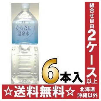 水星 からだに温泉水 2.0リットルペットボトル 6本入〔ミネラルウォーター〕