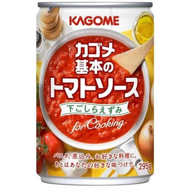 【数量限定特価】カゴメ 基本のトマトソース 295g
