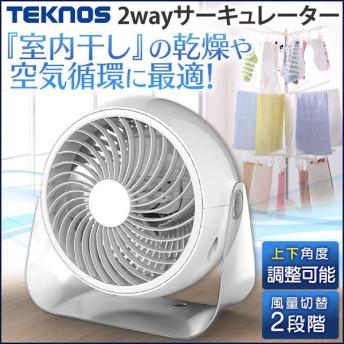 サーキュレーター 卓上 ファン テクノス 2段階 2WAY 卓上 おしゃれ 扇風機 SAK-15 TEKNOS (D)(B)