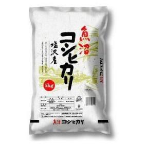 魚沼塩沢産コシヒカリ 5kg 「令和元年産」 ○4袋まで1個口 [送料無料対象外]