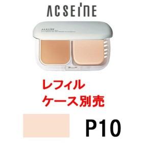 クリーミィファンデーション PV P10 レフィル / ケース 別売 アクセーヌ ( acseine ) - 定形外送料無料 -wp