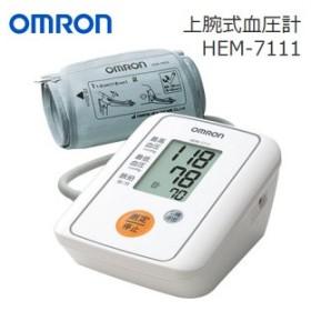 オムロン 血圧計 上腕式 デジタル自動血圧計 OMRON 上腕式血圧計 HEM-7111