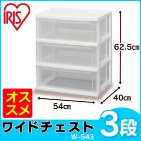 収納ボックス 3段 幅54 アイリスオーヤマ 衣装ケース プラスチック チェスト 押入れ収納 衣替え 衣類収納 収納ボックス 収納ケース 新生活 W-543 (あすつく)