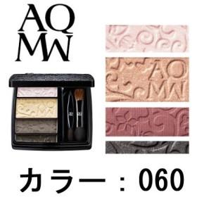 AQ MW グラデーション アイシャドウ 060 コーセー コスメデコルテ 取り寄せ商品 - 定形外送料無料 -wp