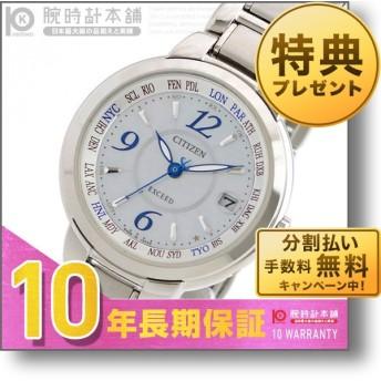 【5日店内最大31%戻ってくる!】 エクシード シチズン EXCEED CITIZEN ソーラー電波  レディース 腕時計 EC1090-58A