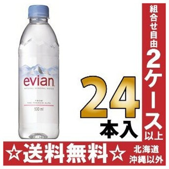 エビアン 500ml ペットボトル 24本入〔ミネラルウォーター〕