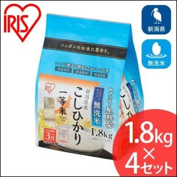 米 無洗米 生鮮米 コシヒカリ 新潟県産 1.8kg×4 アイリスの生鮮米 アイリスオーヤマ