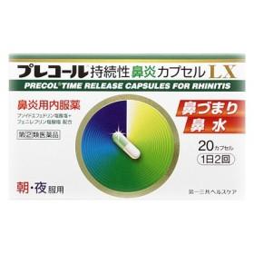 【第(2)類医薬品】プレコール 持続性鼻炎カプセル LX 20カプセル