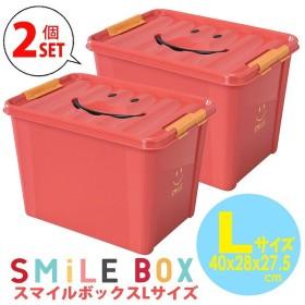 収納ケース 2個セット セット 収納ボックス プラスチック ふた付き フタ付 ポリプロピレン SMILE カラフル スマイルボックス Lサイズ レッド 2個セット