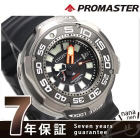 15日なら全品5倍以上でポイント最大30倍 シチズン エコドライブ 1000m飽和潜水用防水 メンズ BN7020-09E 腕時計