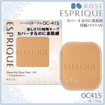 [メール便対応商品]コーセー エスプリーク カバーするのに素肌感持続パクトUV OC415[レフィル]