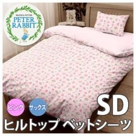 小栗 PR174001 ピーターラビット ヒルトップ ベットシーツ SD(メール便不可)
