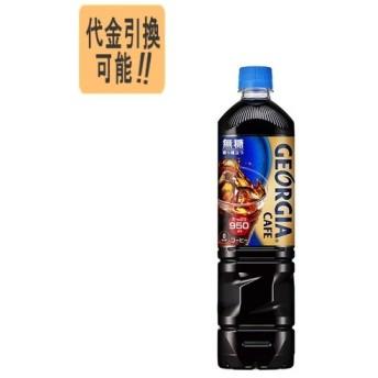 ジョージアカフェ ボトルコーヒー 無糖 PET 950ml×12本×1ケース