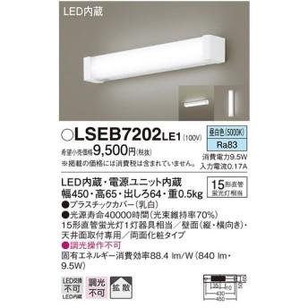 パナソニック LED洋風ブラケット LSEB7202LE1 (LGB85042LE1相当品)