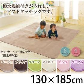 撥水加工カーペット 撥水リラCE 130×185cm