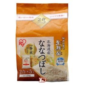 生鮮米 北海道産ななつぼし アイリスオーヤマ 2合5袋