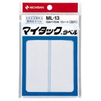 ニチバン マイタックラベル ML−13