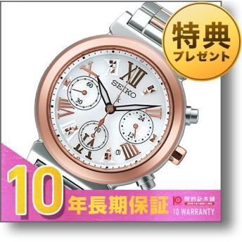 ルキア セイコー LUKIA SEIKO ソーラー 100m防水 レディース 腕時計 SSVS024
