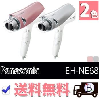 Panasonic EH-NE68 パナソニック ヘアードライヤー イオニティ ピンク ペールピンク調 シルバー調 EHNE68
