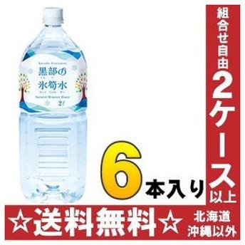 黒部の氷筍水 2.0リットルペットボトル 6本入〔ミネラルウォーター〕