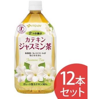 2つの働きカテキンジャスミン茶1.05L×12 特定保健用食品 特保 伊藤園 コレステロール 体脂肪