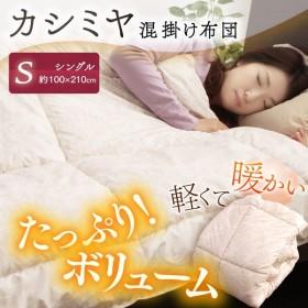 (数量限定)(在庫処分販売)カシミヤ混掛け布団 シングル FCKN-S アイリスオーヤマ