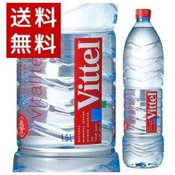 ヴィッテル ( 1.5L12本入 )/ ヴィッテル(Vittel) ( ミネラルウォーター 水 )