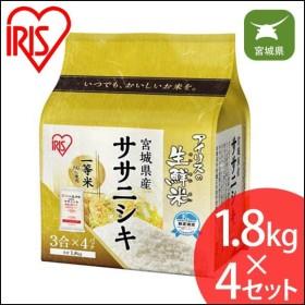 米 1.8kg 4袋セット アイリスオーヤマ お米 ご飯 ごはん 白米  生鮮米 ササニシキ 宮城県産 生鮮米 おいしい 美味しい