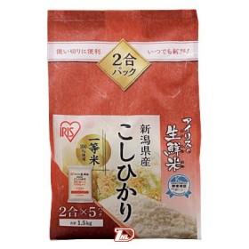 生鮮米 新潟県産こしひかり アイリスオーヤマ 2合5袋