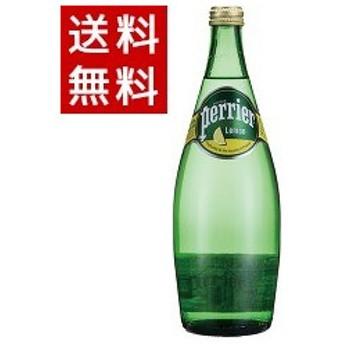 ペリエ レモン (無果汁・炭酸水) ( 750mL12本入 )/ ペリエ(Perrier) ( ミネラルウォーター 水 )