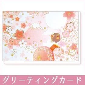 グリーティングカード 封筒付き クローズピン Clothes Pin GC-13590 桜