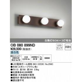 ブラケット LED(昼白色) 壁 オーデリック OB080899ND
