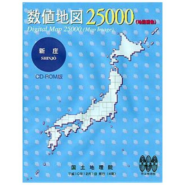 数値地図 25000 (地図画像) 新庄 日本地図共販