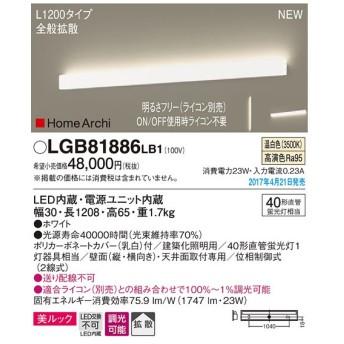 パナソニック LEDブラケット L1200 35K LGB81886LB1