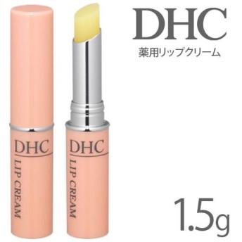 [メール便対応商品] DHC 薬用 リップクリーム 1.5g[医薬部外品](TN026-1)[GTT]