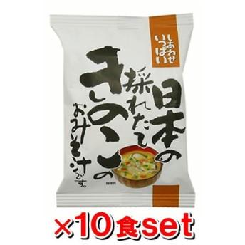日本の採れたてきのこのおみそ汁 9.2gx10食
