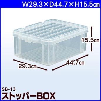 ストッパーBOX SB-13 クリア アイリスオーヤマ 小物収納 コンテナボックス フタ付き 収納ケース 収納ボックス 工具ケース