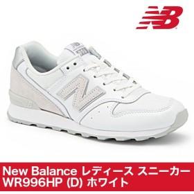 ニューバランス New Balance スニーカー レディース WR996HP D ホワイト 靴 シューズ